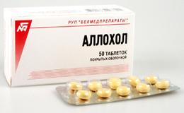 Форма випуску Алохолу - таблетки для прийому всередину