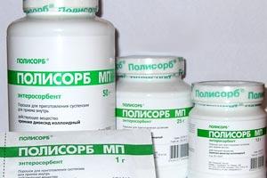 Полісорб - допоможе позбавиться від пришей а також вивести токсини з організму.