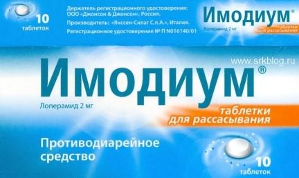 Иммодиум